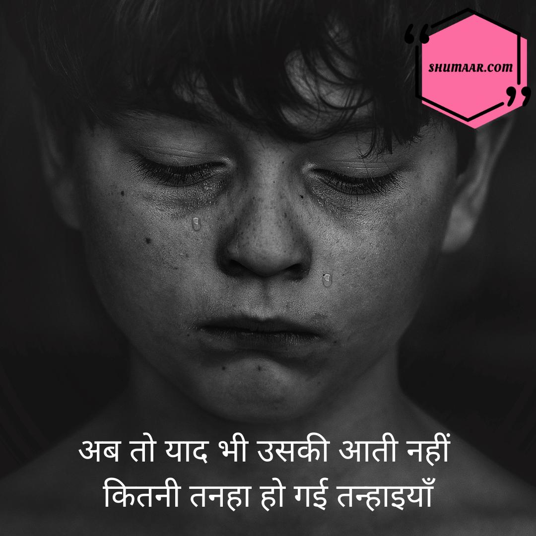 Ab to yaad bhi uski aati nahi kitni Tanha ho gai Tanhaiya