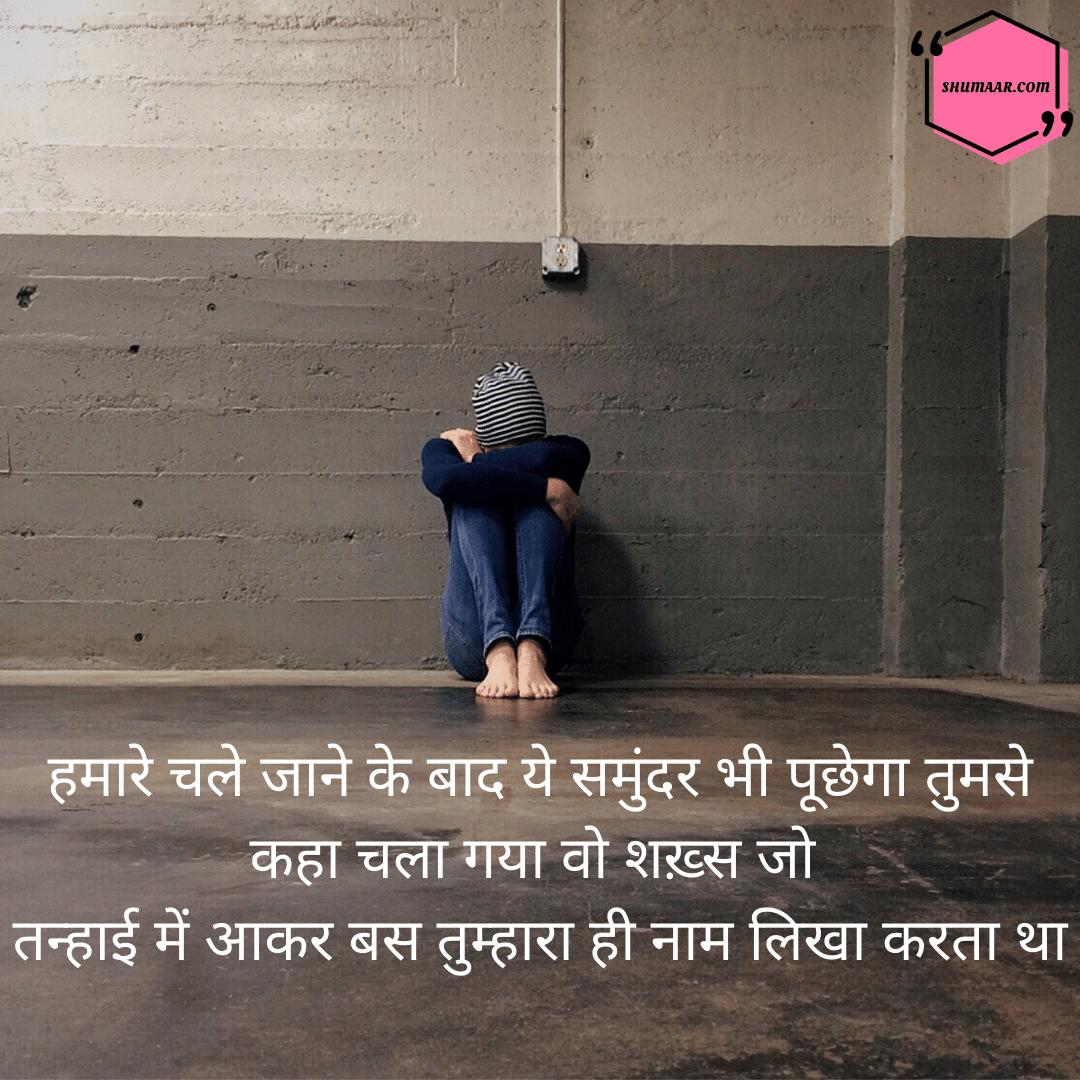 Hamare chale jaane ke baad ye samandar bhi puchega tumse Kaha chala gaya wo shaksh jo Tanhai me aakar bas tumhara naam likha karta tha
