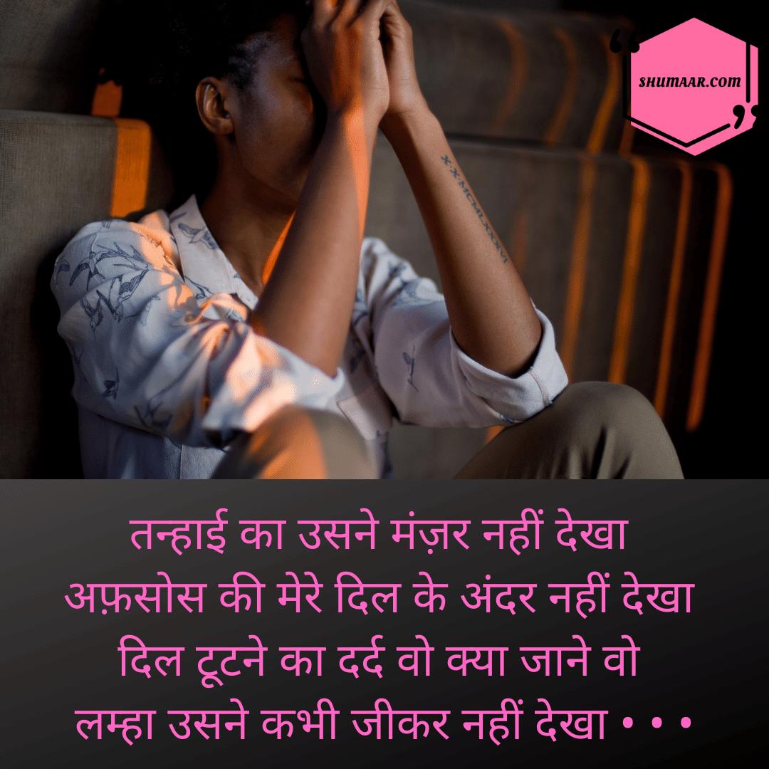 तन्हाई Tanhai Shayari Poetry Quotes Status Photo Images