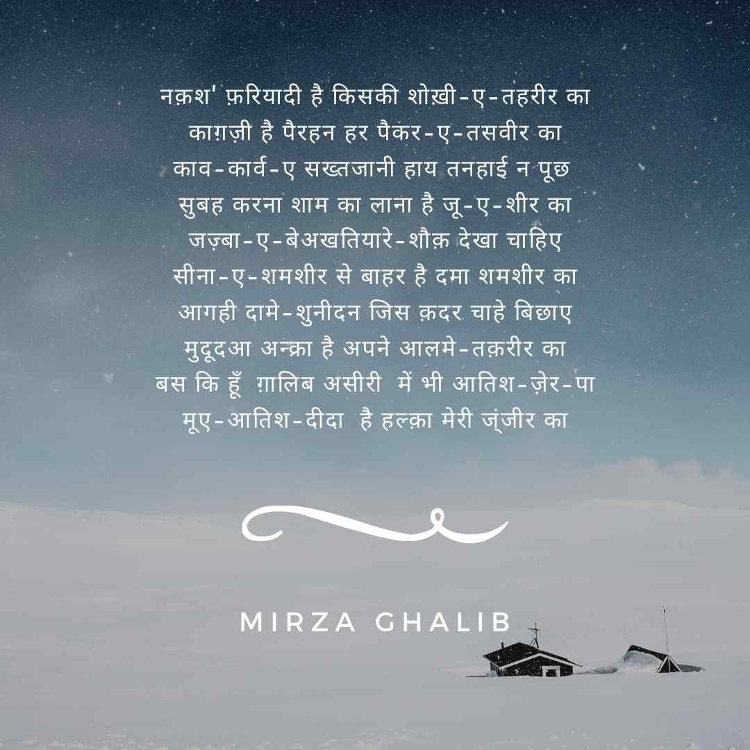 ghalib ghazal in hindi famous ghazal of mirza ghalib