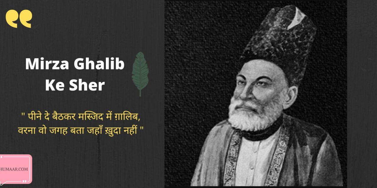 Top 50 : मिर्ज़ा ग़ालिब की मशहूर शेरो शायरी हिंदी में Ghalib Ki Famous Sher Shayari Poetry In Hindi