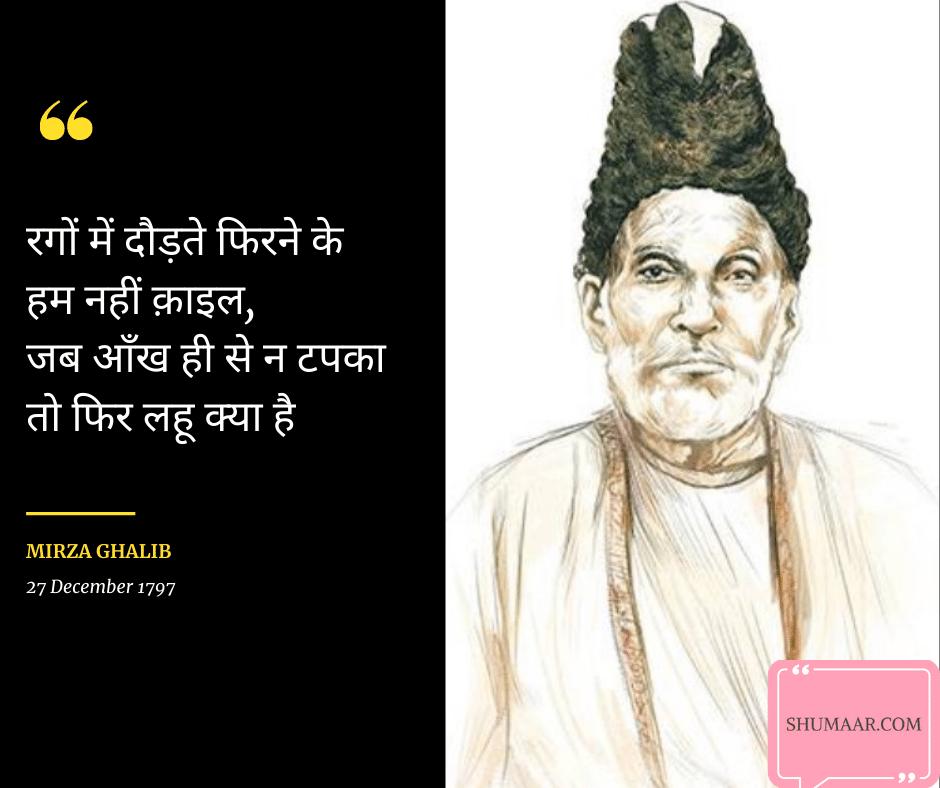 ghalib shayari ghalib poetry रगों में दौड़ते फिरने के हम नहीं क़ाइल, जब आँख ही से न टपका तो फिर लहू क्या है
