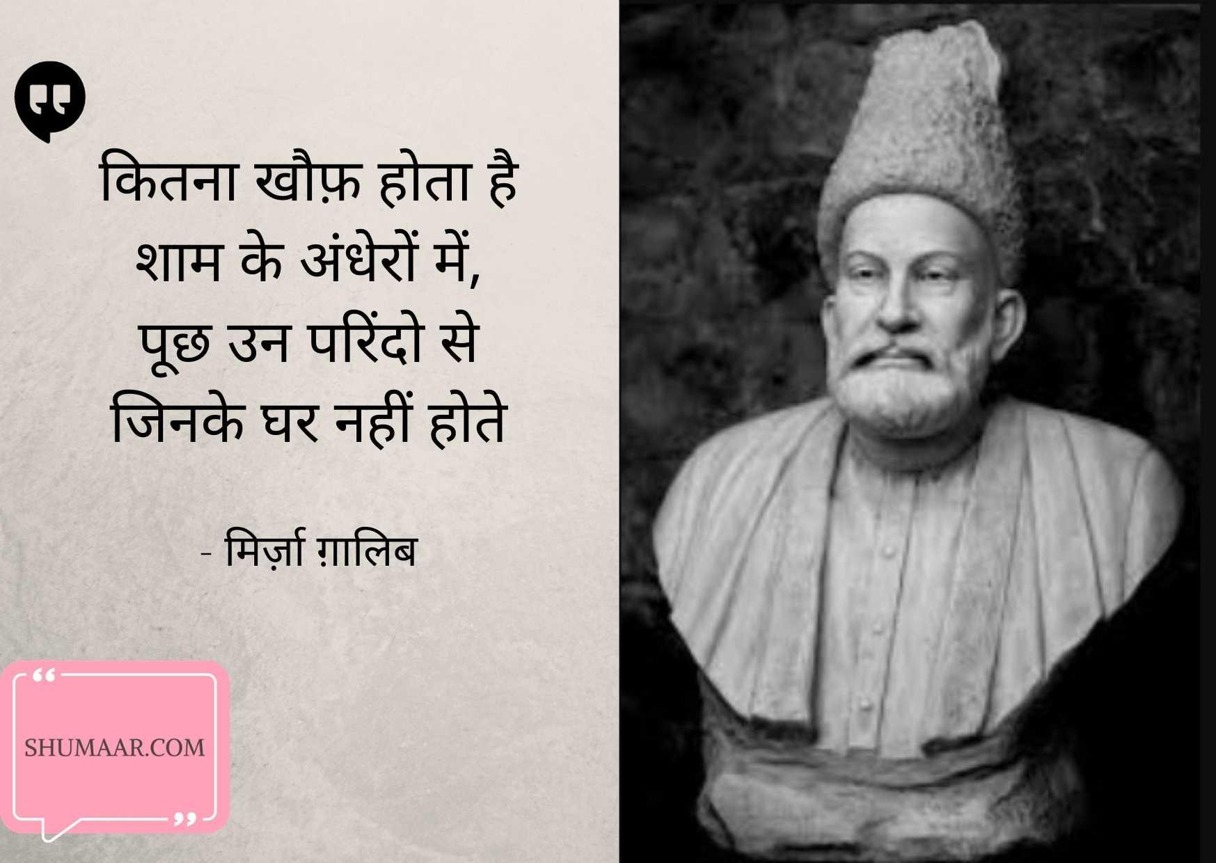 ghalib shayari ghalib poetry mirza ghalib poetry