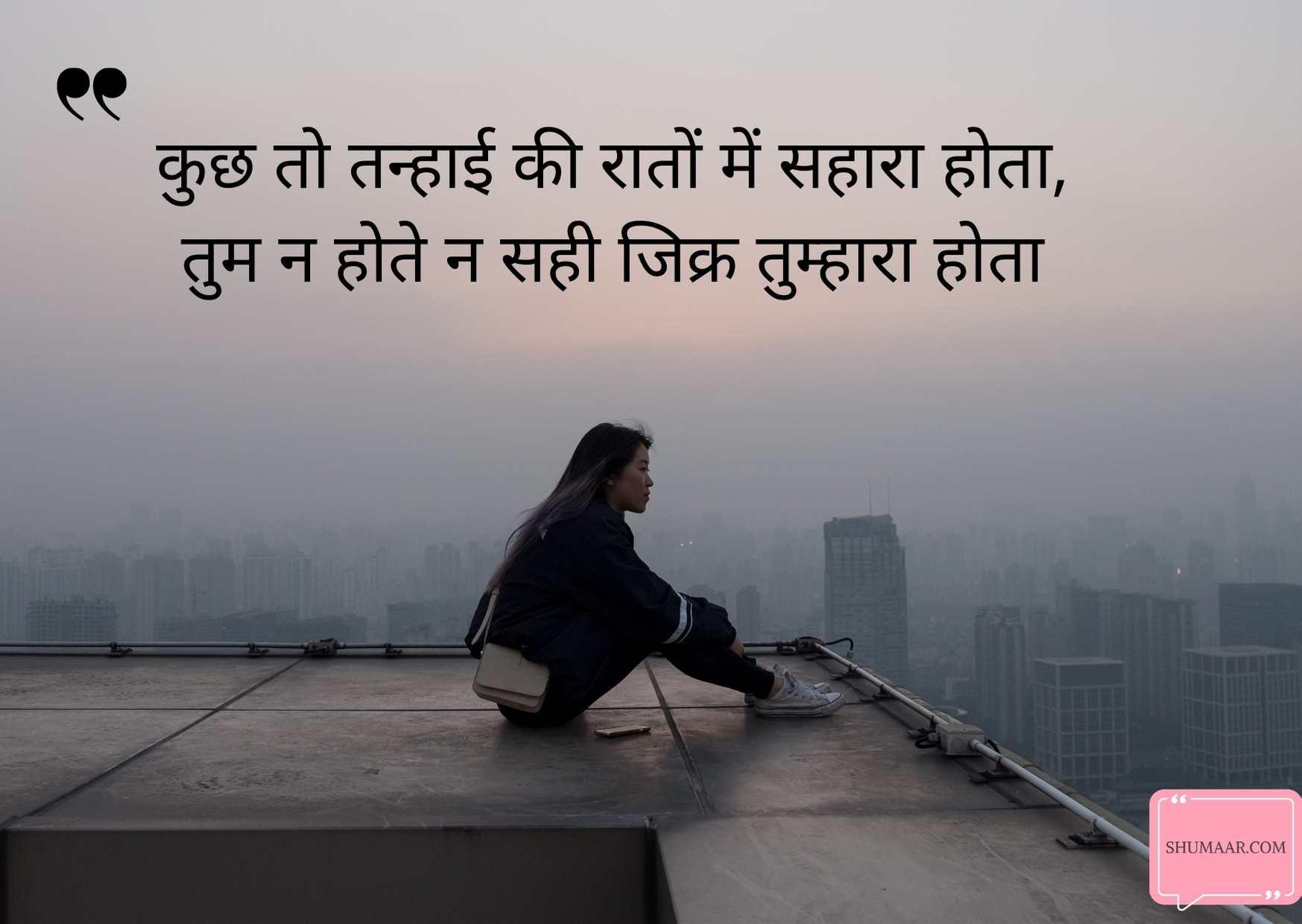 ghalib shayari in hindi ghalib shayari on love ghalib on friendship