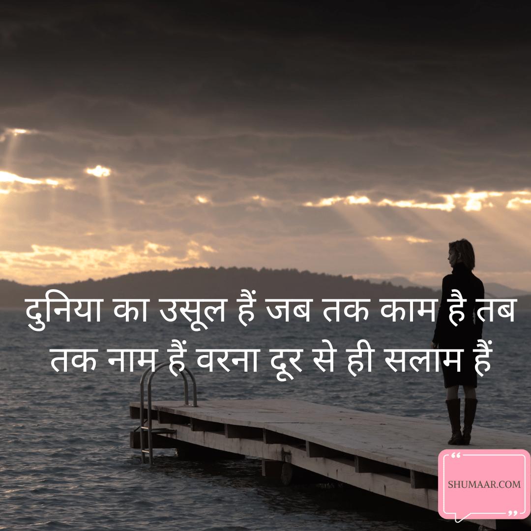 matlabi duniya quotes in English duniya status in hindi duniya matlabi status duniya