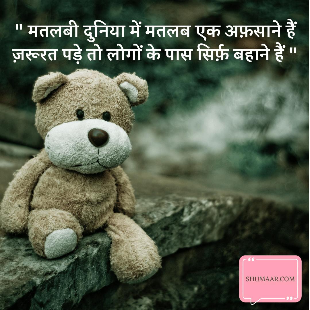 matlabi duniya status in hindi matlab ki duniya shayari status