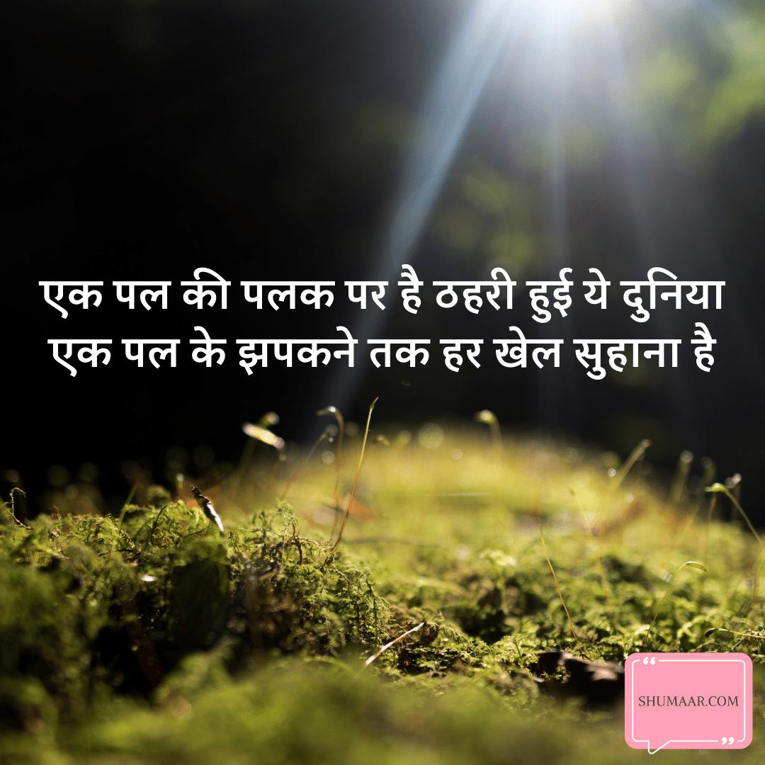 Matlabi Duniya Shayari Status matlabi duniya quotes  matlabi duniya status in hindi matlab ki