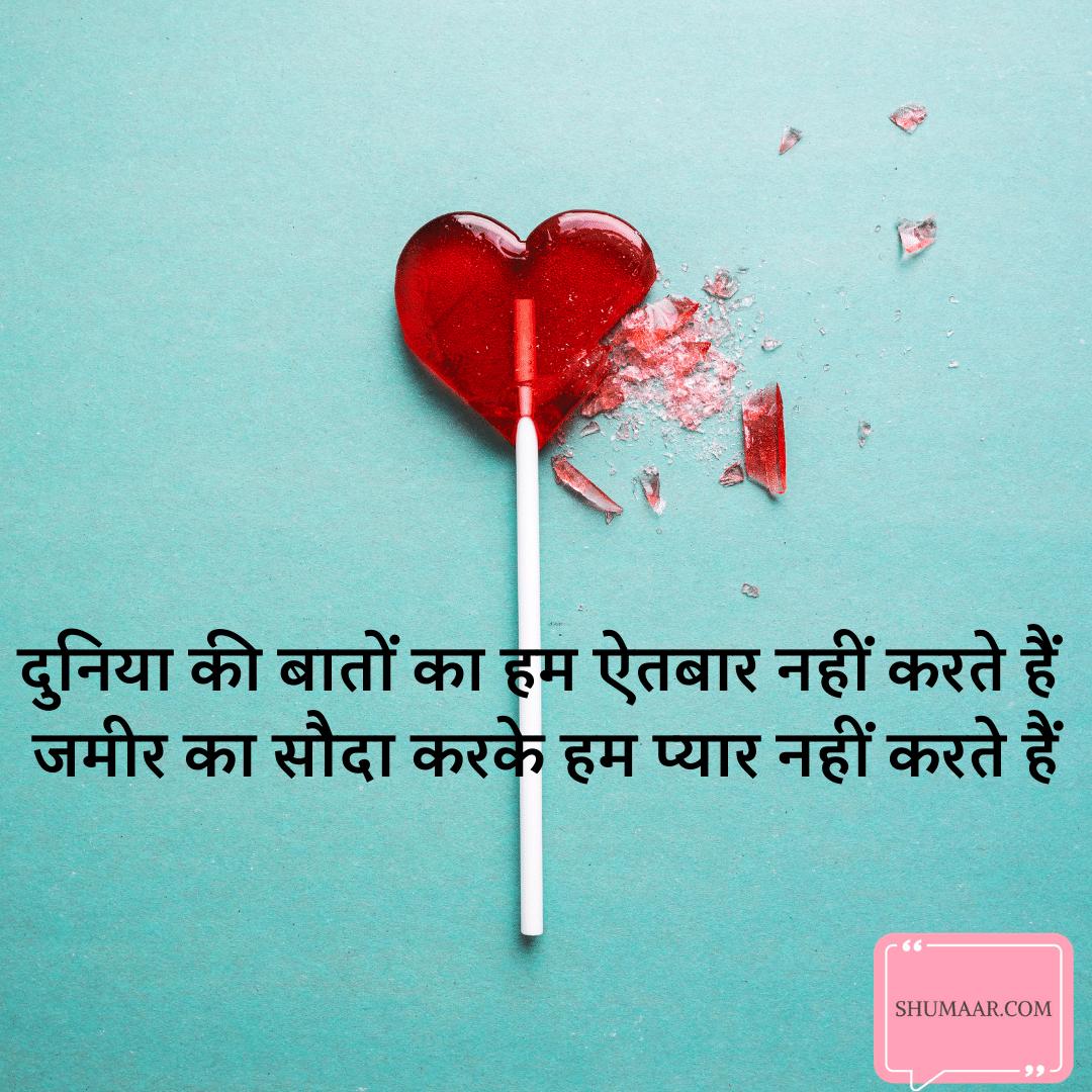 Matlabi Duniya Shayari Status matlabi duniya quotes  matlabi duniya status in hindi