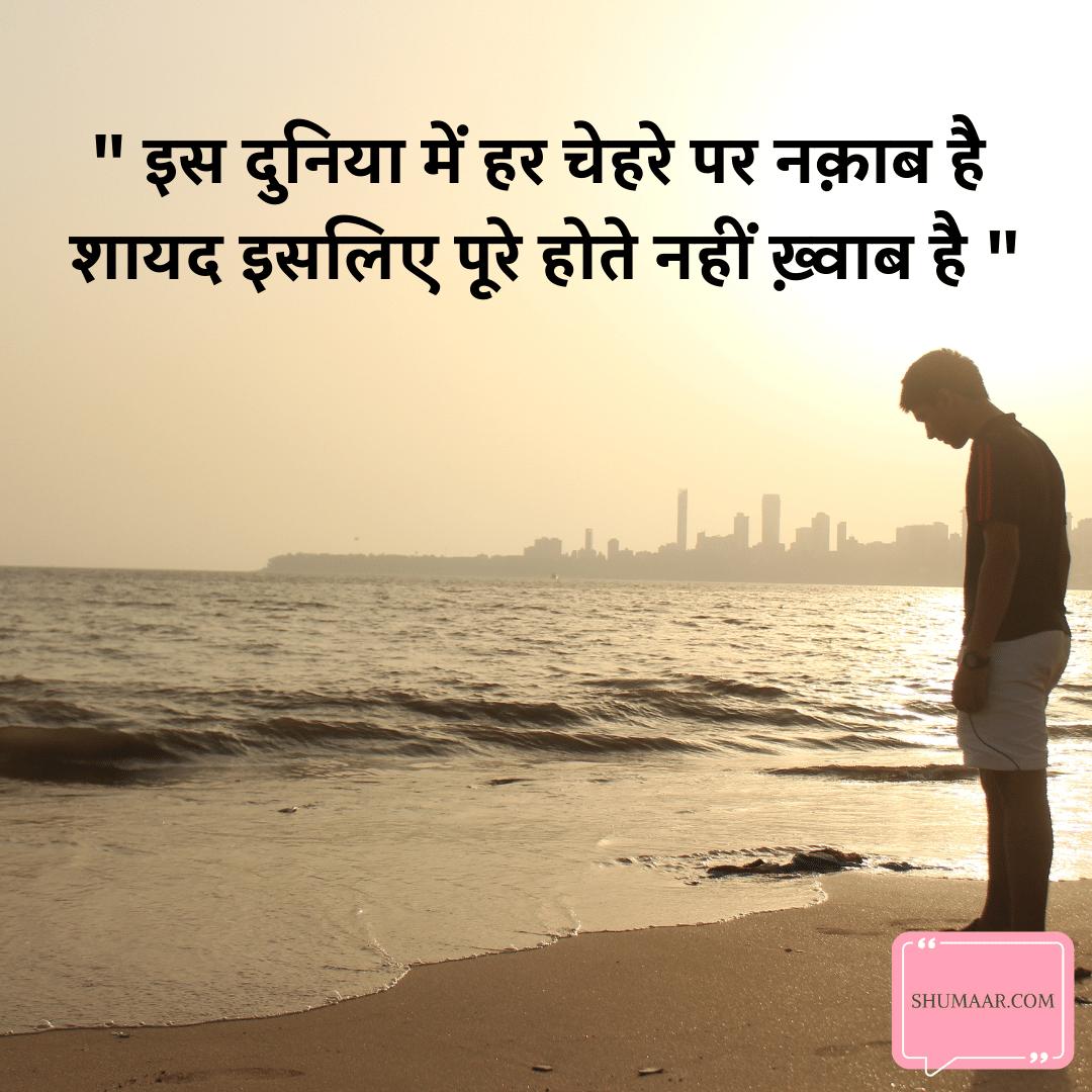 Matlabi Duniya Shayari Status matlabi duniya quotes  matlabi duniya status in hindi matlab ki duniya shayari